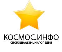 Космос.инфо - свободная энциклопедия